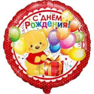 С Днем рождения (мишка с подарком), 46см