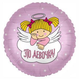 Круг, С Рождением Девочки! (ангел), Розовый, 46см