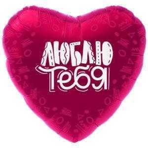 Сердце, Люблю Тебя (узоры), Фуше, Сатин, 46см