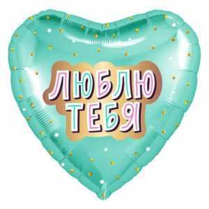 Сердце, Люблю Тебя (золотое конфетти), 46см