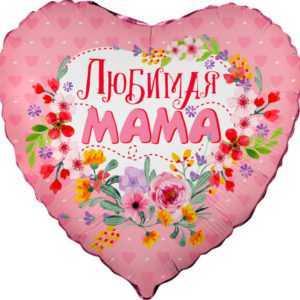Сердце, Любимая мама, 46см